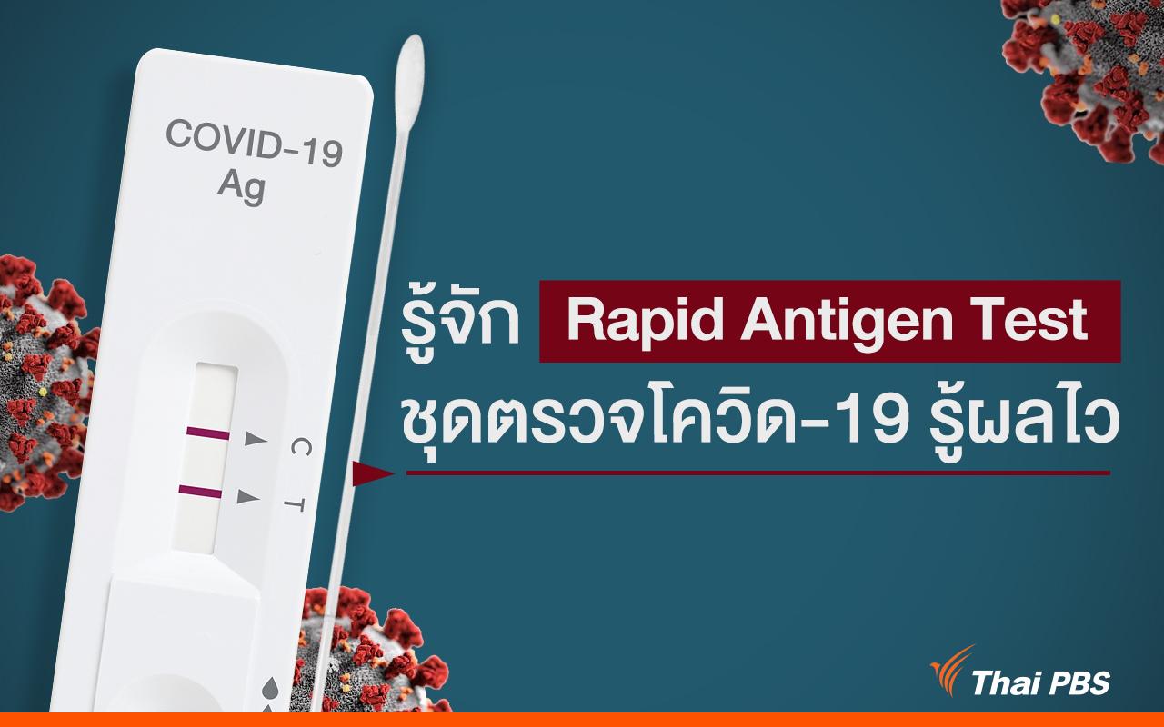 รู้จัก Antigen Test Kit ด้วยตัวเอง