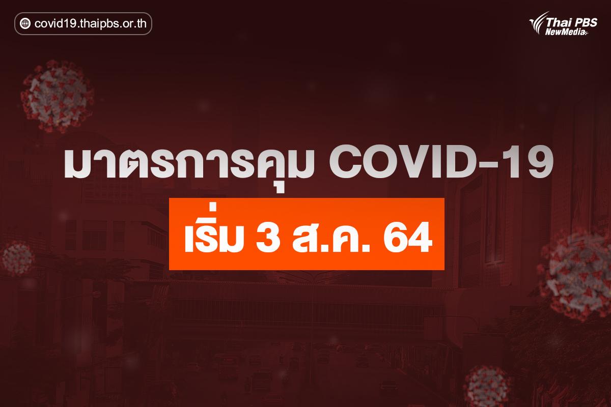 อัปเดตมาตรการคุมเข้มป้องกัน COVID-19 เริ่ม 3 ส.ค. 64