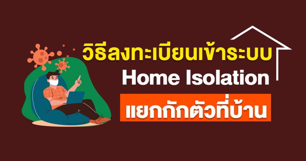 วิธีลงทะเบียนเข้าระบบ Home Isolation แยกกักตัวที่บ้าน