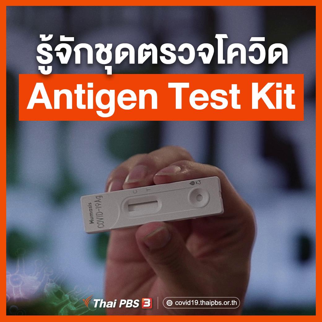 รู้จักชุดตรวจโควิด Antigen Test Kit