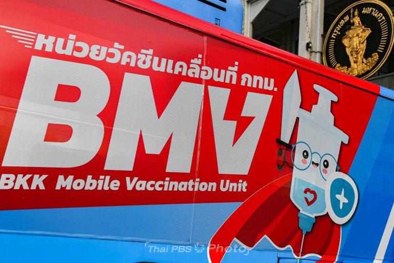 รถฉีดวัคซีนเคลื่อนที่ BMV ฉีดเชิงรุก ประชาชนทุกกลุ่ม   11 ต.ค. 64